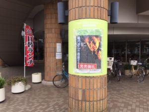 稲川淳二のポスター写真